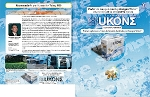 Ukon Supplement Brochure SPANISH! UKON Suplemento Folleto ESPAÑOL ! (EA)